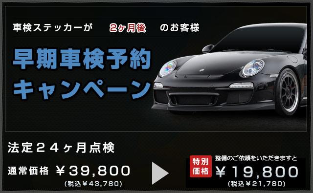 ポルシェ車検早期予約キャンペーン