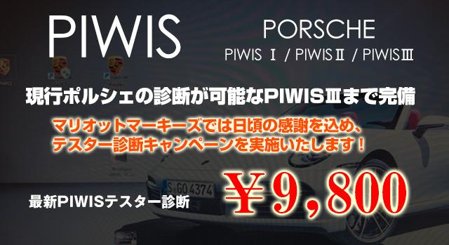 PIWISテスター診断9800円キャンペーン