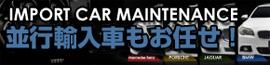 ポルシェ並行車の車検修理整備も可能