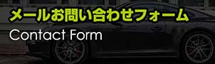 ポルシェ車検予約キャンペーン