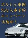 ポルシェ車検先行入庫予約キャンペーン