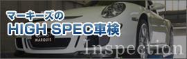HIGHSPEC車検