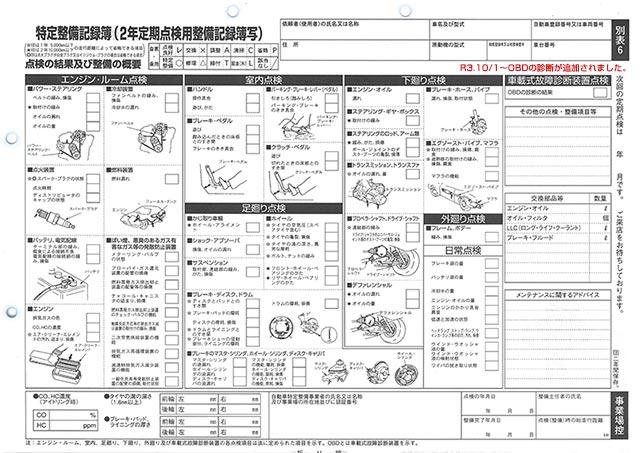 定期点検用点検整備記録簿 - gta.or.jp
